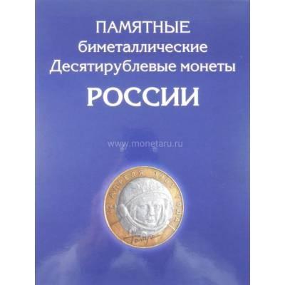 Альбом для 10-рублевых биметаллических монет России (2 двора)