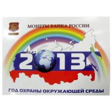 Альбом для монет 2013 года ММД  регулярного чекана.