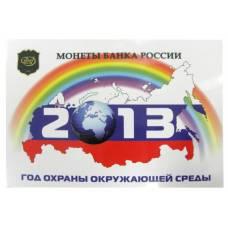 Альбом для монет 2013 года СПМД регулярного чекана.