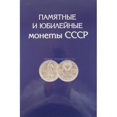 """Альбом для памятных и юбилейных монет """"СССР 1964-1991"""""""