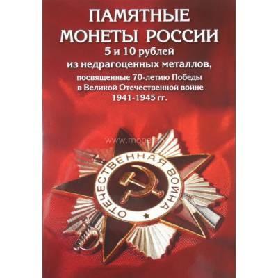 """Альбом для хранения 40 монет """"70 лет Победы в ВОВ 1941-1945"""" Корекс"""