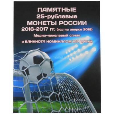"Альбом для 3-х монет и банкноты ""Футбол-2018"" Корекс"