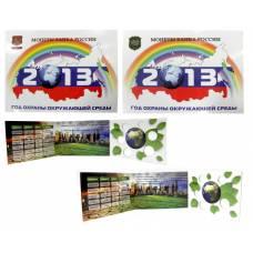 Набор альбомов для монет регулярного чекана 2013 года СПМД и ММД.