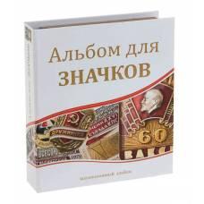 """Папка стандарт """"Optima"""" 230х270 """"Альбом для Значков"""" (без листов)."""