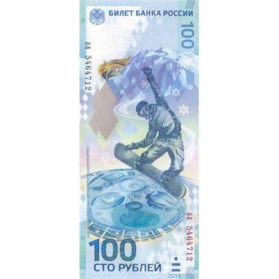 """100 рублей 2014 - """"Зимняя Олимпиада в Сочи"""" Серия аа"""