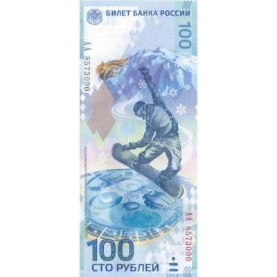 """100 рублей - 2014 """"Зимняя Олимпиада в Сочи"""" Серия АА"""