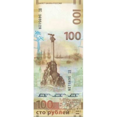 """100 рублей - 2015 """"Крым-Севастополь"""" Серия КС"""
