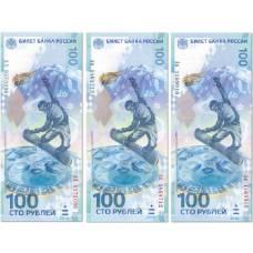 """Набор из 3-х банкнот 100 рублей """"Сочи 2014"""" Серии Аа, АА, аа"""