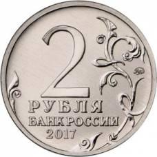 """2 рубля 2017 """"Город-Герой Керчь"""""""