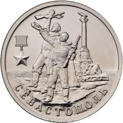 """2 рубля 2017 """"Город-Герой Севастополь"""""""