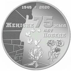 """Казахстан 100 тенге 2020 """"75 лет Победы"""""""