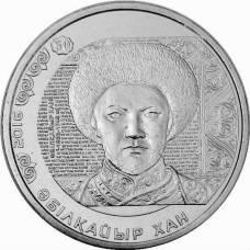 """Казахстан 100 тенге 2016 """"Абулхаир хан"""""""