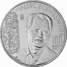"Казахстан 50 тенге 2015 ""Ильяс Есенберлин"""