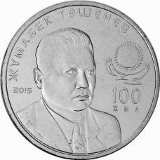 "Казахстан 50 тенге 2015 ""Жумабек Ташенев"""