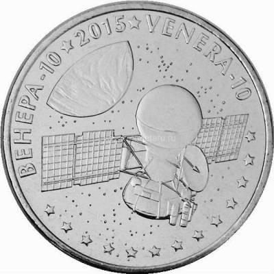 """Казахстан 50 тенге 2015 """"Венера-10. Космос"""""""
