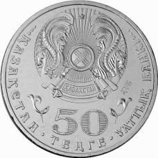 """Казахстан 50 тенге 2015 """"Ермухан Бекмаханов"""""""
