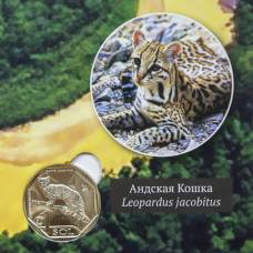 """Перу """"Красная книга"""" - Набор - 10 монет в альбоме"""
