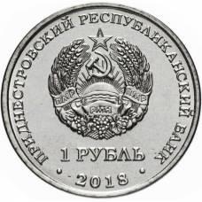 """Приднестровье 1 рубль 2018 """"Филин-Красная книга"""""""