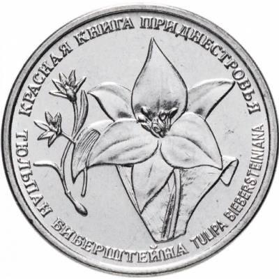 """Приднестровье 1 рубль 2019 """"Красная книга - тюльпан Биберштейна"""""""