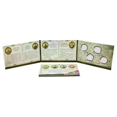 Капсульный альбом для пластиковых монет Приднестровья
