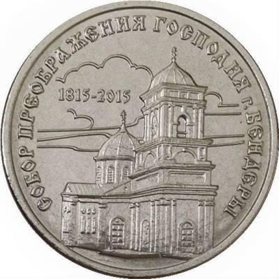 """Приднестровье 1 рубль 2015 """"Собор Преображения Господня"""""""