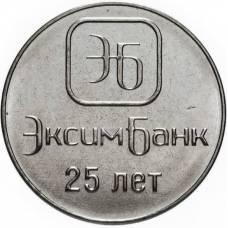 """Приднестровье 1 рубль 2018 """"25 лет Эксим Банку"""""""