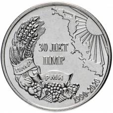 """Приднестровье 1 рубль 2020 """"30 лет образования ПМР"""""""