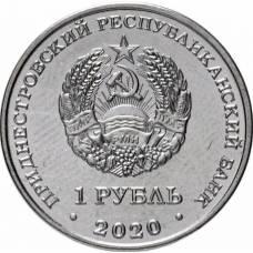 """Приднестровье 1 рубль 2020 """"Собор Вознесения Господня г. Кицканы"""""""
