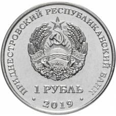 """Приднестровье 1 рубль 2019 """"Плавание"""""""