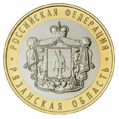 """10 рублей 2020 ММД """"Рязанская область"""" (Российская Федерация)"""