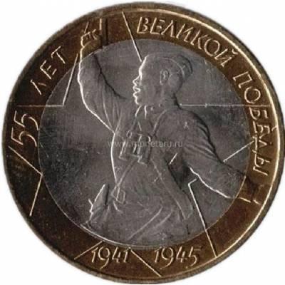 """10 рублей 2000 ММД """"55-я годовщина Победы в ВОВ 1941-1945 г. (Политрук)"""""""