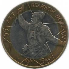 """10 рублей 2000 СПМД """"55-я годовщина Победы в ВОВ 1941-1945 г. (Политрук)"""""""
