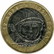 """10 рублей 2001 ММД """"40-лет первого полета в космос Ю.А. Гагарина"""""""
