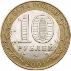 """10 рублей 2001 СПМД """"40-лет первого полета в космос Ю.А. Гагарина"""""""