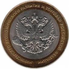 """10 рублей 2002 СПМД """"Министерство экономического развития Российской Федерации"""""""