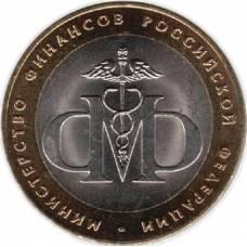 """10 рублей 2002 СПМД """"Министерство финансов Российской Федерации"""""""
