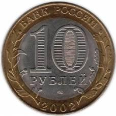 "10 рублей 2002 СПМД ""Министерство юстиции Российской Федерации"""