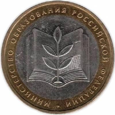 """10 рублей 2002 ММД """"Министерство образования Российской Федерации"""""""