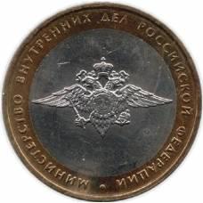 """10 рублей 2002 ММД """"Министерство внутренних дел Российской Федерации"""""""