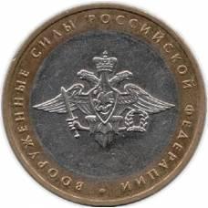 """10 рублей 2002 ММД """"Министерство Вооруженных сил Российской Федерации"""""""
