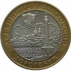 """10 рублей 2003 ММД """" Дорогобуж (Древние города России)"""""""