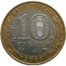 """10 рублей 2003 СПМД """"Муром (Древние города России)"""""""