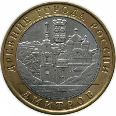 """10 рублей 2004 ММД """"Дмитров (Древние города России)"""""""