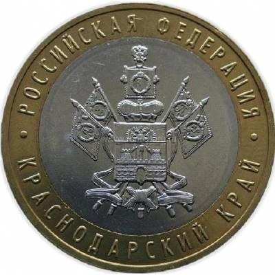 """10 рублей 2005 ММД """"Краснодарский край (Российская Федерация)"""""""