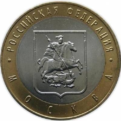 """10 рублей 2005 ММД """"Город Москва (Российская Федерация)"""""""