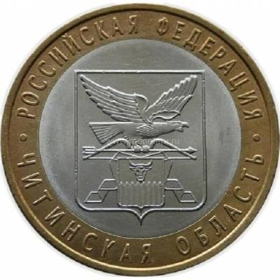 """10 рублей 2006 СПМД """"Читинская область (Российская Федерация)"""""""
