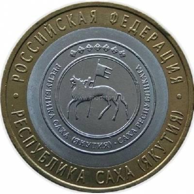 """10 рублей 2006 СПМД """"Республика Саха-Якутия (Российская Федерация)"""""""