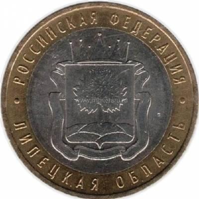 """10 рублей 2007 ММД """"Липецкая область (Российская Федерация)"""""""