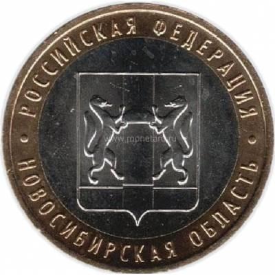 """10 рублей 2007 ММД """"Новосибирская область (Российская Федерация)"""""""