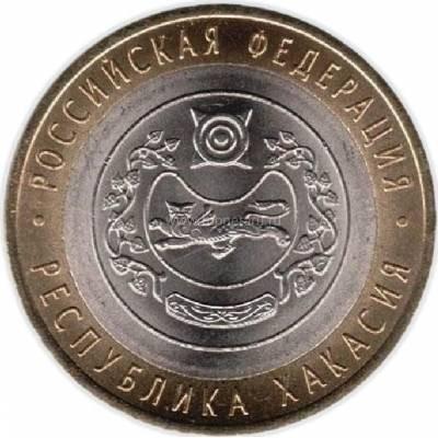 """10 рублей 2007 СПМД """"Республика Хакасия (Российская Федерация)"""""""